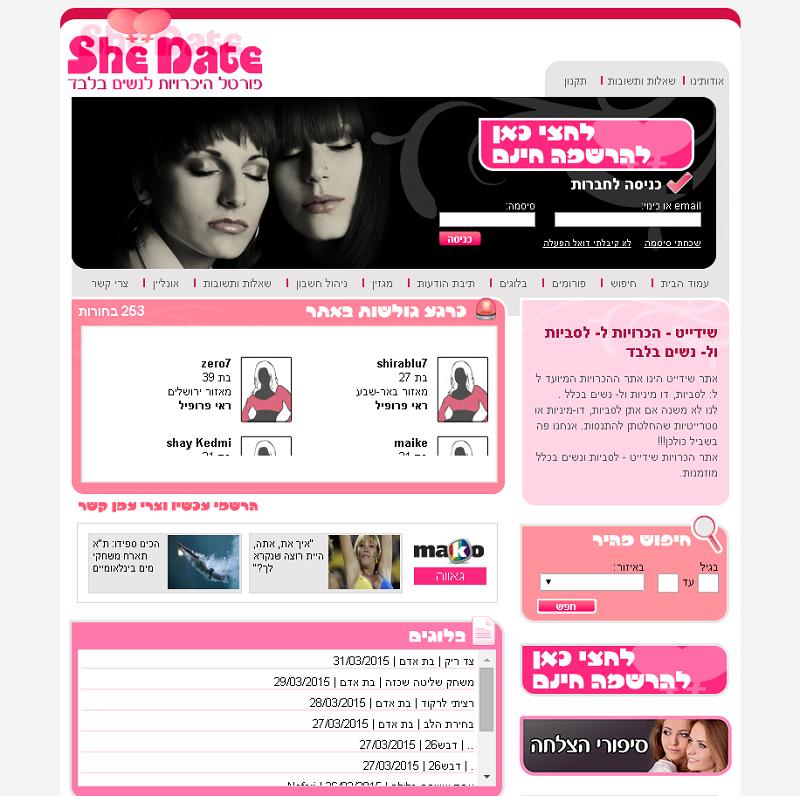 Shedate אתר הכרויות לנשים לסביות דף הבית